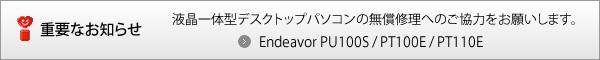 Endeavor PU100S / PT100E / PT110E